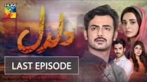 Video: Daldal Last Episode - Hum TV Drama 8 February.... HIM TV